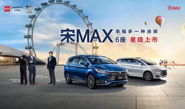 给幸福多一种选择 宋MAX6座山东区星级上市 售价7.99万元起1320