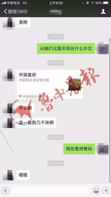 还未完全取得预售证 淄博就有楼盘冻结客户诚意金