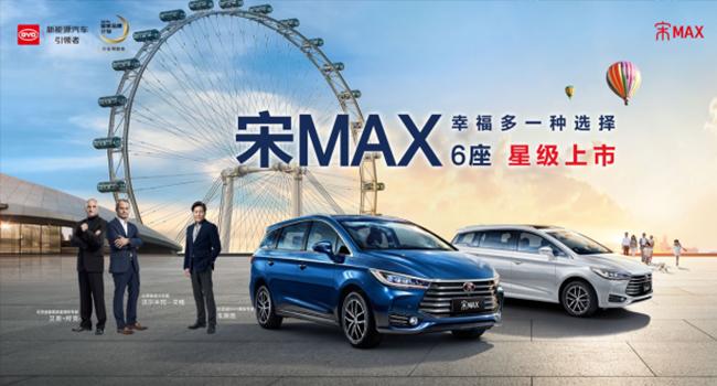 宋MAX6座山东区星级上市 售价7.99万元起