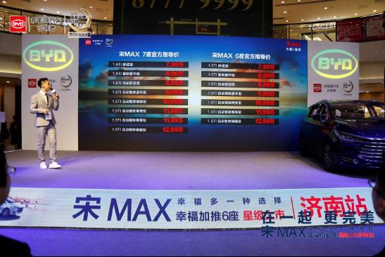 给幸福多一种选择 宋MAX6座山东区星级上市 售价7.99万元起200