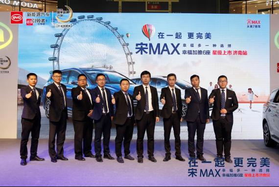 给幸福多一种选择 宋MAX6座山东区星级上市 售价7.99万元起196