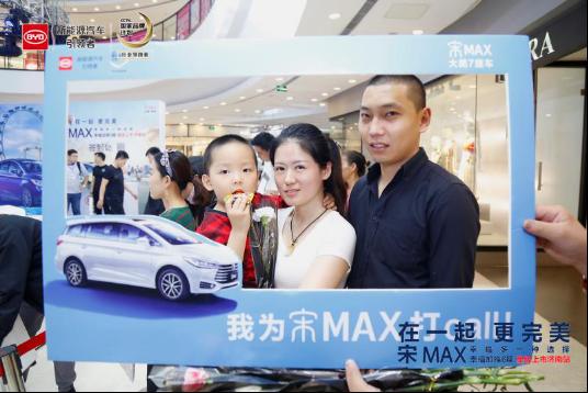 给幸福多一种选择 宋MAX6座山东区星级上市 售价7.99万元起202