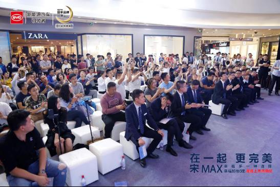 给幸福多一种选择 宋MAX6座山东区星级上市 售价7.99万元起208