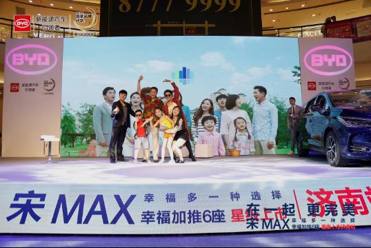 给幸福多一种选择 宋MAX6座山东区星级上市 售价7.99万元起210