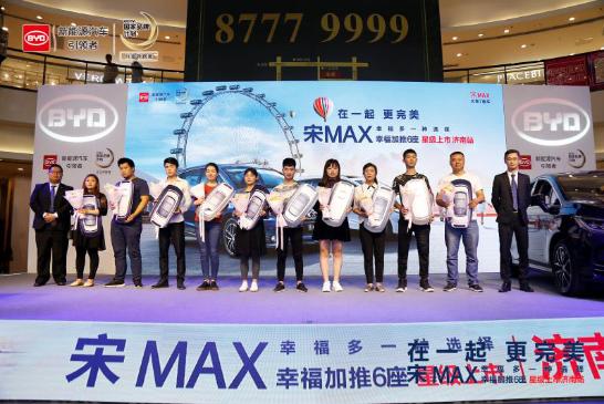 给幸福多一种选择 宋MAX6座山东区星级上市 售价7.99万元起215