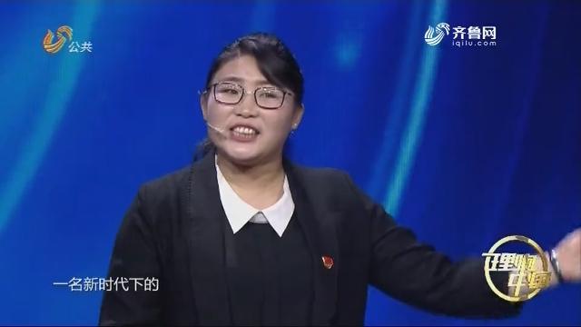 2018年0429《理响中国》精彩回顾2