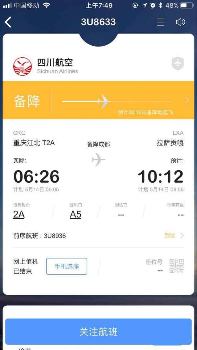 川航3U8633航班机械故障备降双流机场 旅客安好