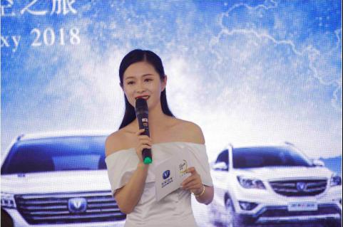 新闻通稿-2018 长安汽车CS家族 自在•星空之旅济南站海选-V1 517