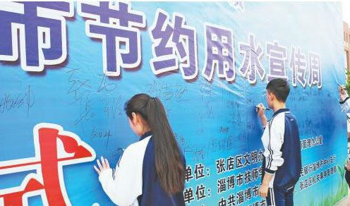 节约用水宣传周启动 张店人均水资源可利用量仅为全国1/9