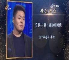 20180415《理响中国》:精彩回顾1