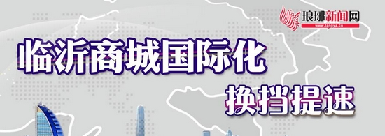 临沂商城工程物资境外展会推介会举行
