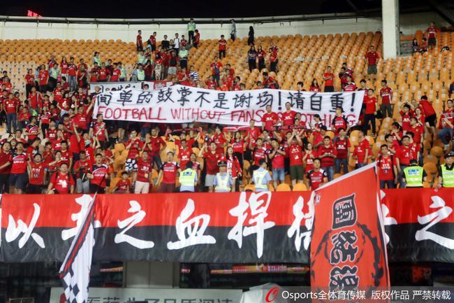 球迷举横幅质疑恒大谢场态度 事后被球迷会开除