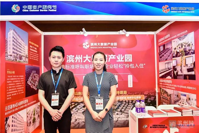 滨州大数据产业园受邀参展第二届中国客户服务节