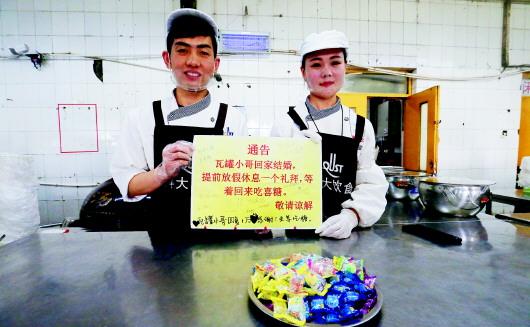"""青岛一高校食堂小哥""""请假""""结婚 学生送上""""最好礼物"""""""