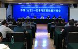 中国(山东)—巴拿马贸易投资对接会在东营市举行
