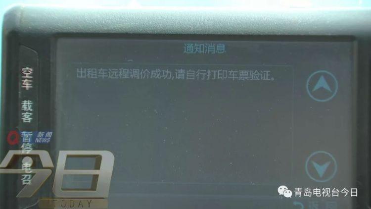 青岛出租车每公里价格上调0.1元 近期陆续完成调价