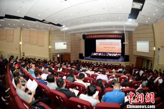 全国高职院校素质教育研讨会召开 近300专家学者探索教育新路径