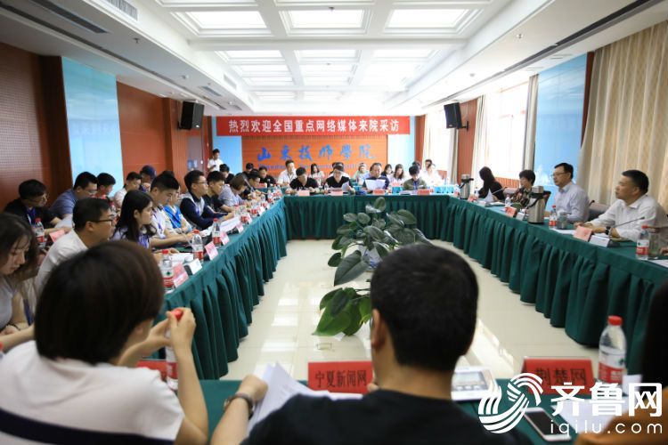 全国网络媒体记者与山东技师学院领导座谈