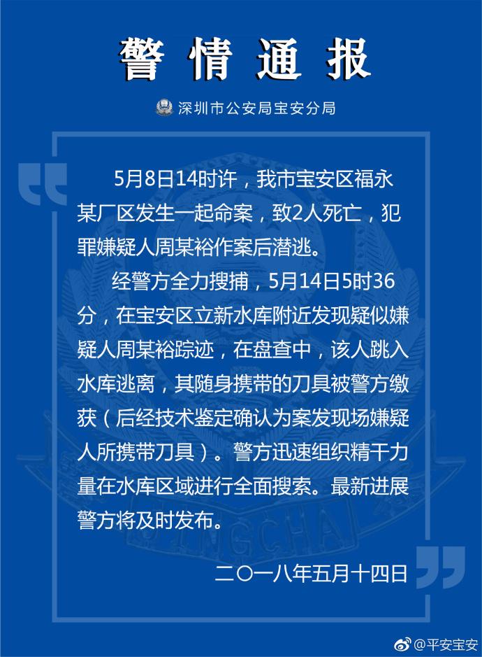 深圳宝安区发生命案两人死亡 嫌疑人遇盘查跳水库警方全力搜索
