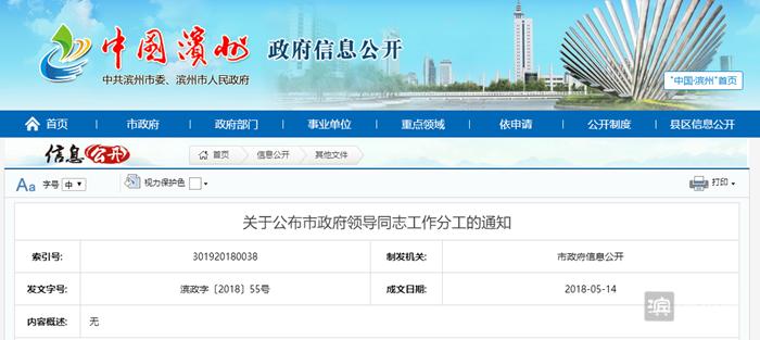 权威发布!滨州市政府领导工作分工确定
