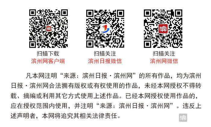 解读 | 推进新旧动能转换重大工程滨州这么干!