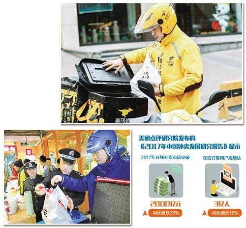 交通违法、餐盒污染不容忽视 网络订餐隐忧待解