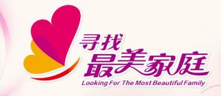 """100户家庭当选2018年淄博""""最美家庭"""""""