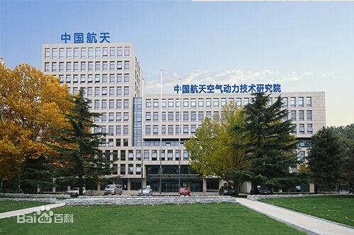7、中国航天空气动力技术研究院(山东)研究院总部.jpg