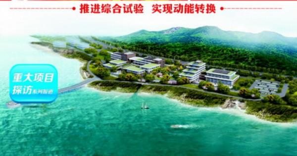 海洋国家实验室东部园区:打造海洋科技创新高地