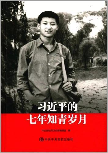 一文读懂习近平党建思想形成的历史脉络
