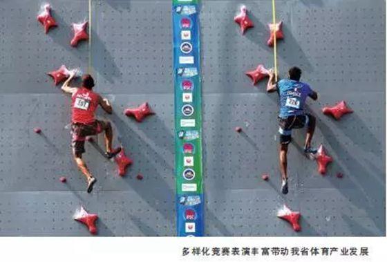 【体育头条】世界杯攀岩赛首度落户山东泰安