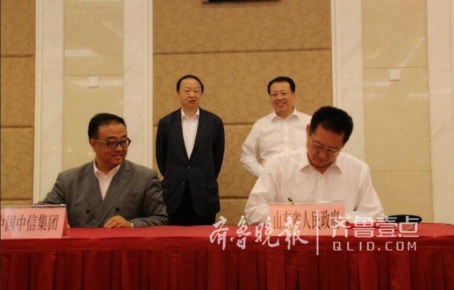 瞄准高端制造等7领域!山东与中信集团签署战略协议