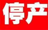 淄博整治太河水库水源地环境问题 25家单位被下达停产通知书