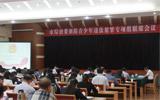 东营市综治委预防青少年违法犯罪专项组联席会议召开