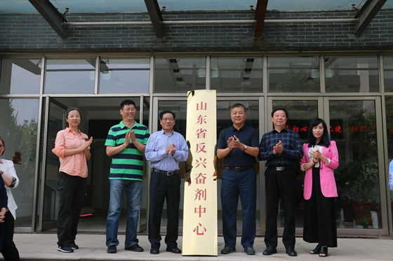 山东省反兴奋剂中心成立