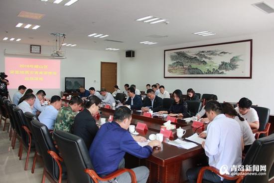 汛期临近!崂山区组织突发地质灾害桌面推演应急演练