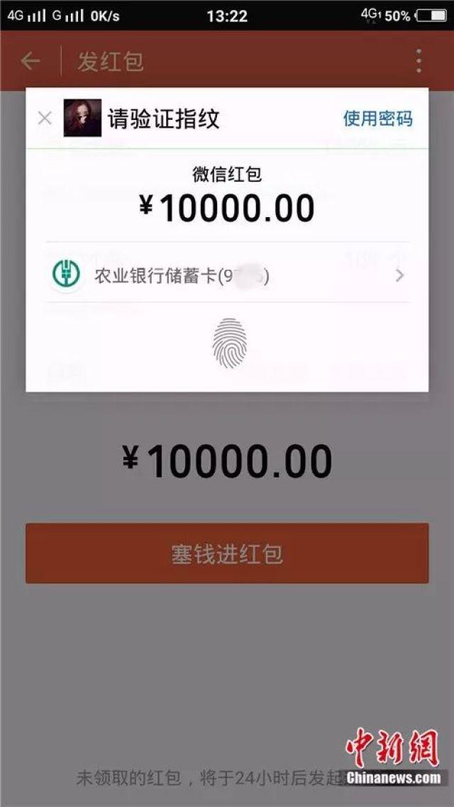 """微信红包有100万的截图_微信能发万元红包吗?有网友""""试了""""一下,结果…_世间万相 ..."""