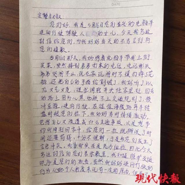 母亲逆行被罚怒怼交警,15岁女儿写道歉信亲手送给交警