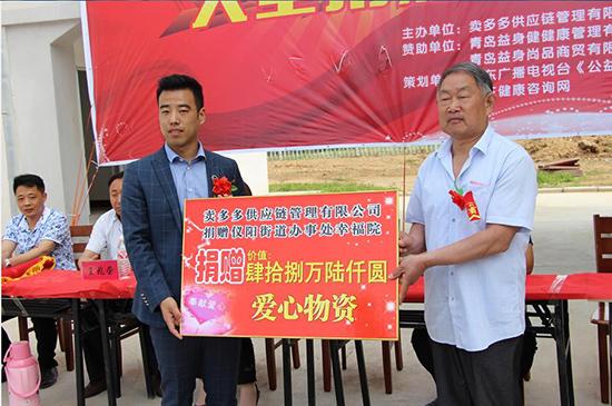 爱心企业走进泰安肥城敬老院 捐赠价值40万元物资
