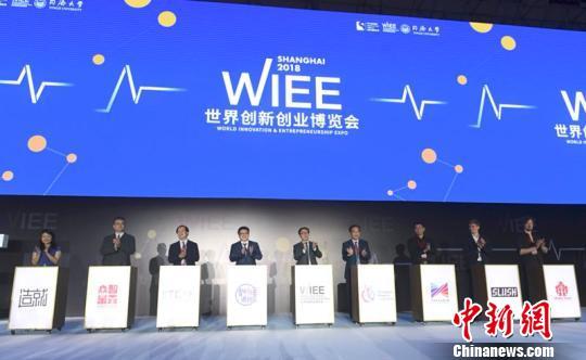 """首届""""世界创新创业博览会""""在沪开幕"""
