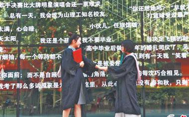 """山东理工大学弹幕墙前毕业生刷屏""""表白"""""""