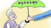 税延养老保险管理办法出台