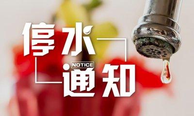 23日至24日,济南这些地方将停水,有你家吗?