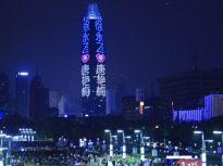 520! 济南第一高楼现多位亮灯告白标语
