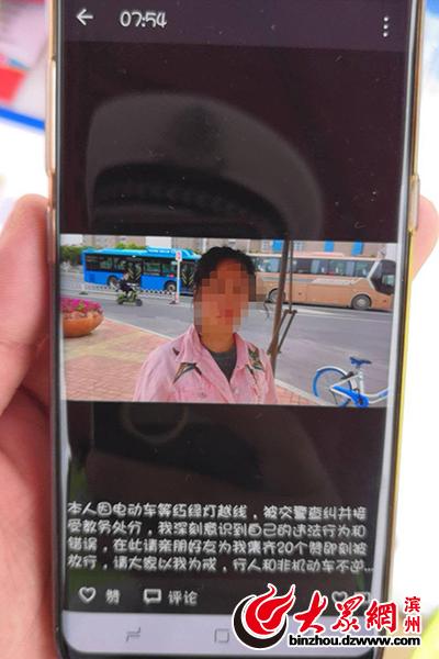"""滨州交警出新招:非机动车及行人违法 要发朋友圈""""集赞"""""""
