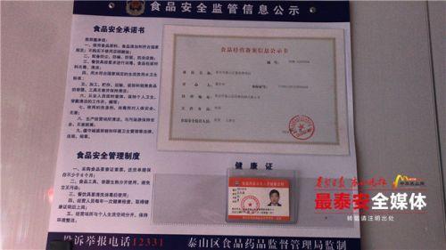 泰山区统一食品经营信息公示卡