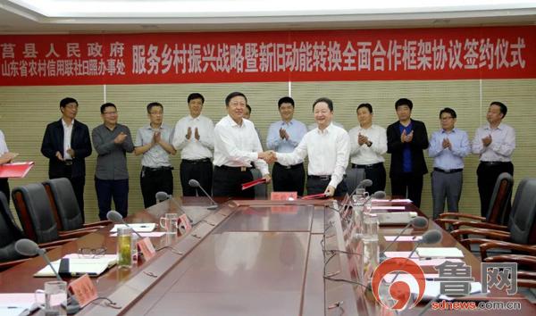 省联社日照办事处与莒县政府签订服务乡村振兴战略暨新旧动能转换全面合作框架协议