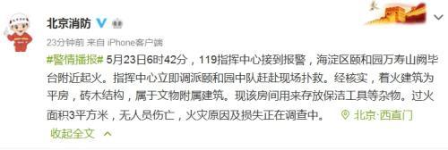 北京颐和园万寿山阙毕台附近起火 属于文物附属建筑