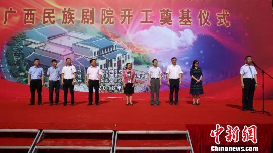 广西民族剧院开工奠基 搭建中国—东盟戏剧交流新平台