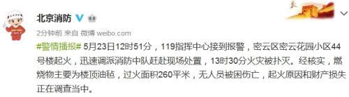 北京密云一小区住宅楼起火 无人员被困伤亡